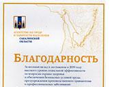 О раздаче многоразовых масок и благодарность от Агенства по труду и занятости населения Сахалинской области
