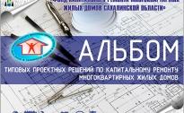 Альбом типовых решений по капитальному ремонту зданий