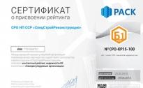 СРО НП ССР «СпецСтройРеконструкция» - первая СРО в России, которое получило контактный рейтинг надежности