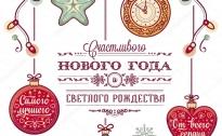 Поздравляем с наступающими праздниками - Новым 2018 годом и Рождеством!